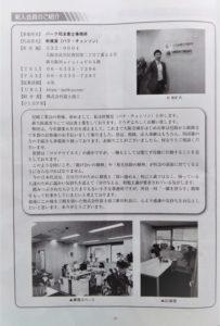 新入会員紹介ページ